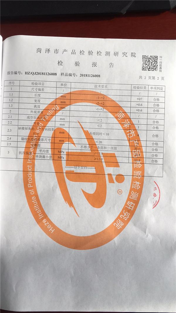 青砖检验报告-3